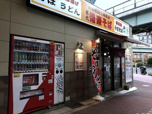 後楽そば@五反田 (1)ミニかつ丼セット冷しそば650.jpg