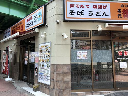 後楽そば@五反田 (1)未食.jpg
