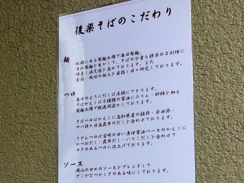 後楽そば@五反田 (21)ミニカレーセット(焼きそば)600.JPG