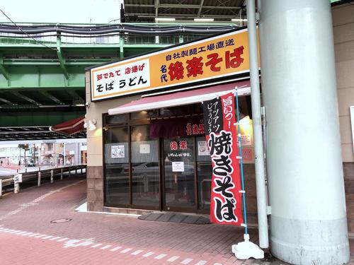 後楽そば@五反田 (2)ミニかつ丼セット冷しそば650.jpg