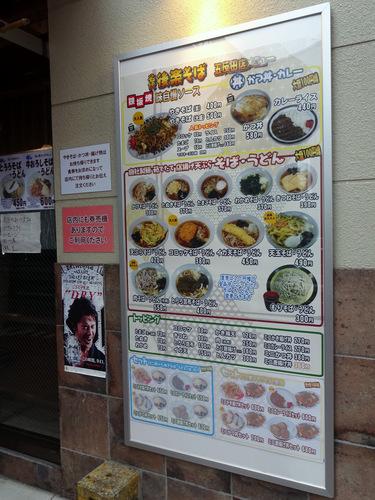 後楽そば@五反田 (2)ミニカレーセット(焼きそば)600.JPG