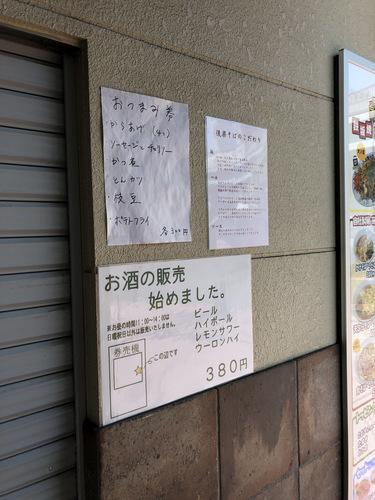 後楽そば@五反田 (2)未食.jpg