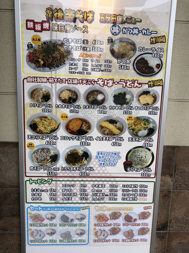 後楽そば@五反田 (3)ミニかつ丼セット冷しそば650.jpg