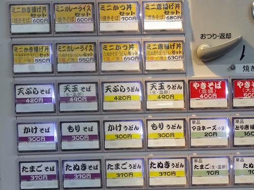 後楽そば@五反田 (3)ミニカレーセット(焼きそば)600.JPG