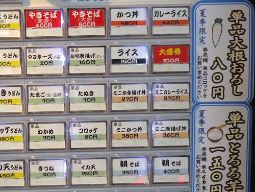 後楽そば@五反田 (4)ミニカレーセット(焼きそば)600.JPG