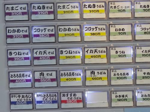 後楽そば@五反田 (5)ミニカレーセット(焼きそば)600.JPG