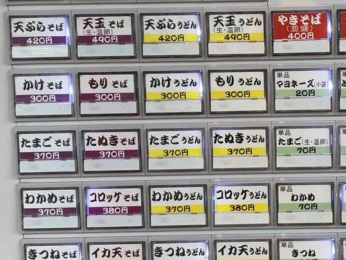後楽そば@五反田 (6)ミニかつ丼セット冷しそば650.jpg
