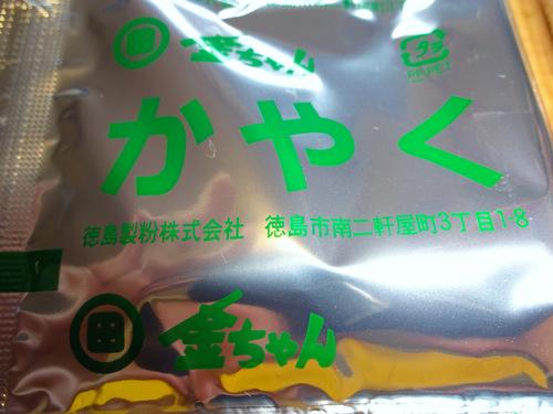 徳島製粉@徳島 (11)金ちゃんきつねうどん.JPG