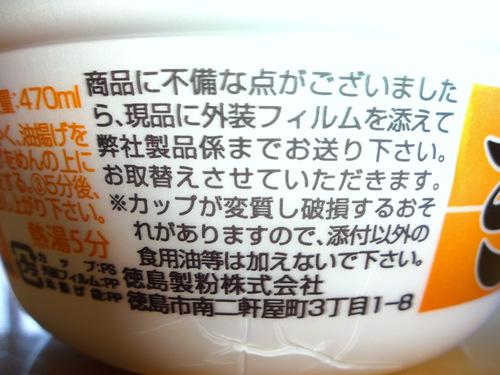 徳島製粉@徳島 (5)金ちゃんきつねうどん.JPG