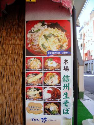悠@浜町(2)未食.JPG