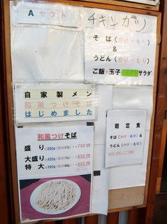成み屋@駒沢大学(10)かけそば280ゲソ天100.JPG