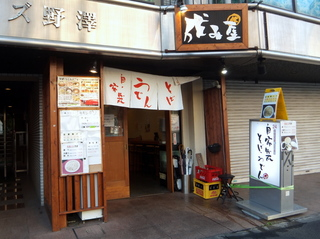 成み屋@駒沢大学(1)かけそば280ゲソ天100.JPG
