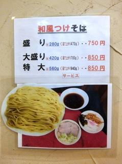 成み屋@駒沢大学(4)かけそば280ゲソ天100.JPG