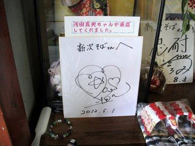 新次そば三井@富士見(14)もりそば1050.JPG