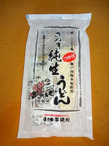 日の出製麺所@香川県 (1)純生うどん.JPG