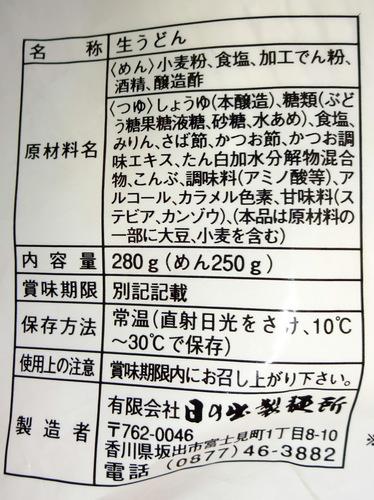 日の出製麺所@香川県 (3)純生うどん.JPG