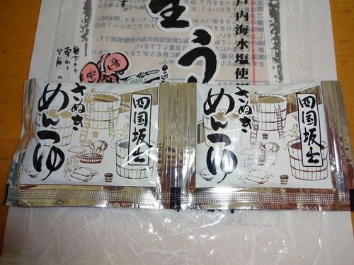 日の出製麺所@香川県 (5)純生うどん.JPG