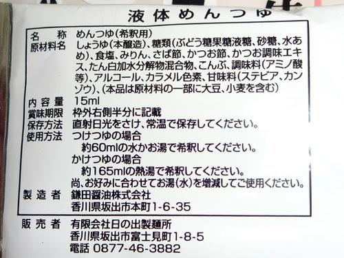 日の出製麺所@香川県 (6)純生うどん.JPG
