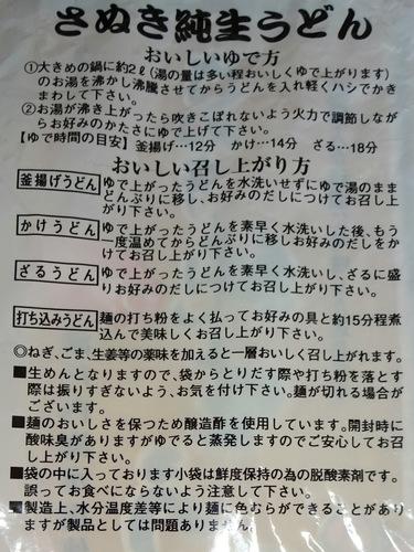 日の出製麺所@香川県 (7)純生うどん.JPG