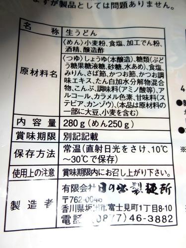 日の出製麺所@香川県 (8)純生うどん.JPG