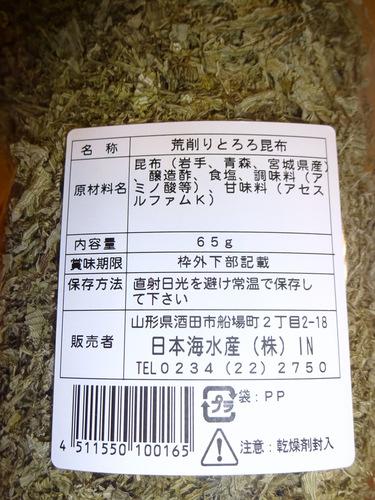 日本海水産@酒田市 (3)荒削りとろろ昆布.JPG