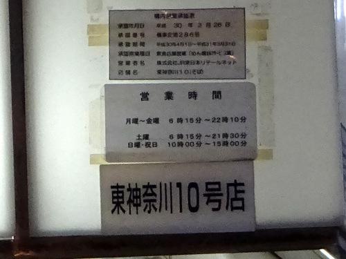 日栄軒@東神奈川 (11)温コロッケそば380玉子70.JPG