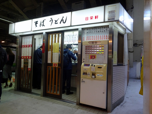 日栄軒@東神奈川 (1)温コロッケそば380玉子70.JPG