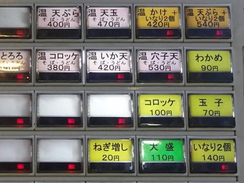 日栄軒@東神奈川 (5)温コロッケそば380玉子70.JPG