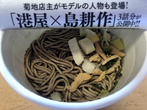 日清食品静岡工場 (11)虎ノ門港屋辛香るラー油の鶏そば.jpg