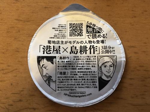 日清食品静岡工場 (16)虎ノ門港屋辛香るラー油の鶏そば.jpg