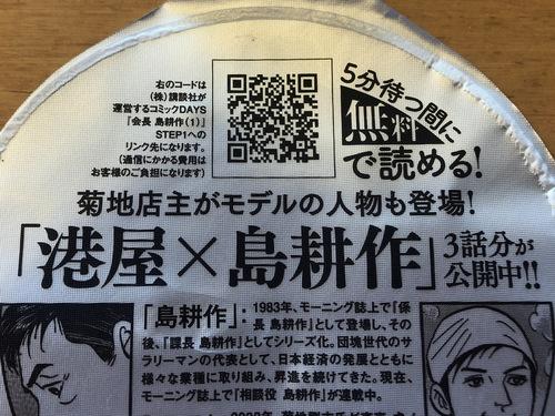 日清食品静岡工場 (17)虎ノ門港屋辛香るラー油の鶏そば.jpg