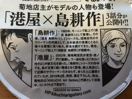 日清食品静岡工場 (18)虎ノ門港屋辛香るラー油の鶏そば.jpg