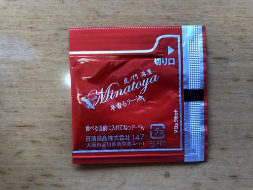 日清食品静岡工場 (4)虎ノ門港屋辛香るラー油の鶏そば.jpg