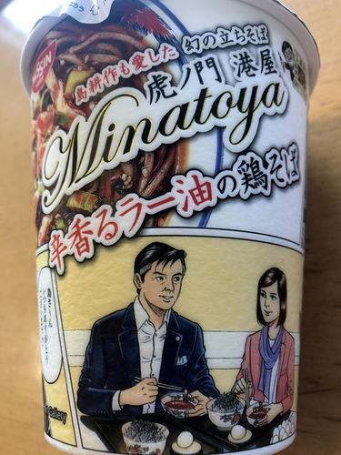 日清食品静岡工場 (6)虎ノ門港屋辛香るラー油の鶏そば.jpg