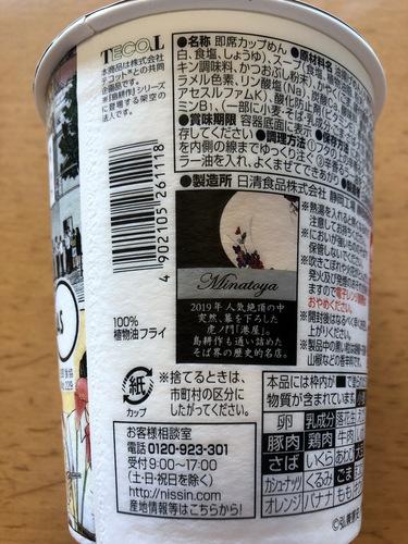 日清食品静岡工場 (8)虎ノ門港屋辛香るラー油の鶏そば.jpg