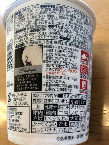 日清食品静岡工場 (9)虎ノ門港屋辛香るラー油の鶏そば.jpg