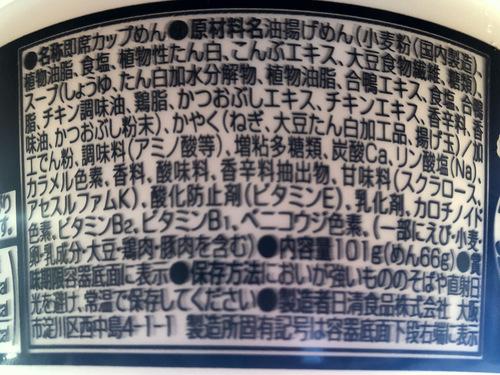 日清食品@大阪府 (10)どん兵衛ラー油仕立ての鴨だしうどん.jpg