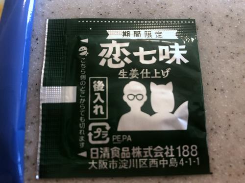 日清食品@大阪府 (10)どん兵衛強風あんかけうどん恋七味.jpg