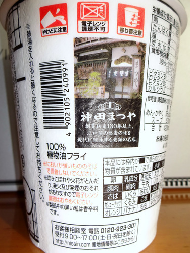 日清食品@大阪府 (10)神田まつや鶏南ばんそば.JPG