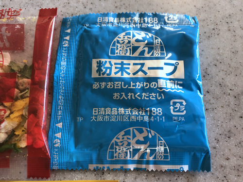 日清食品@大阪府 (10)黄金鶏油鶏白湯うどん+蒙古タンメン中本特製海老オイル.jpg