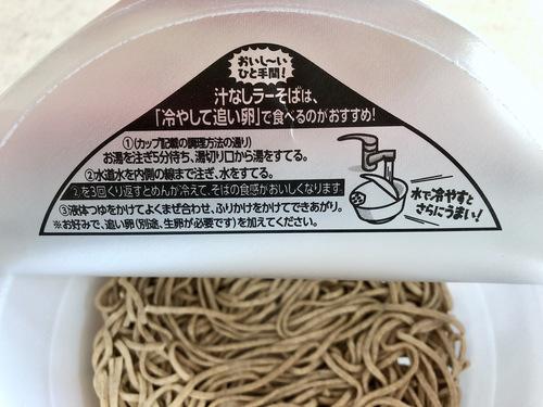 日清食品@大阪府 (11)どん兵衛ラー油香るラーそば.jpg