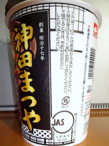 日清食品@大阪府 (11)神田まつや鶏南ばんそば.JPG