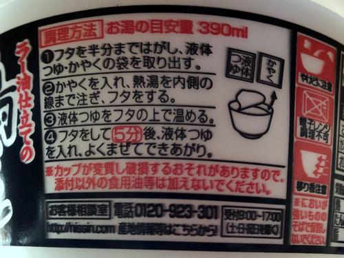 日清食品@大阪府 (12)どん兵衛ラー油仕立ての鴨だしうどん.jpg