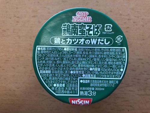 日清食品@大阪府 (1)CUP NOODLE鶏南蛮そば.jpg
