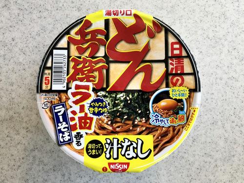日清食品@大阪府 (1)どん兵衛ラー油香るラーそば.jpg