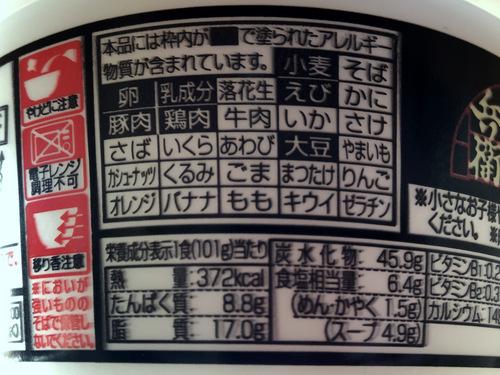 日清食品@大阪府 (13)どん兵衛ラー油仕立ての鴨だしうどん.jpg