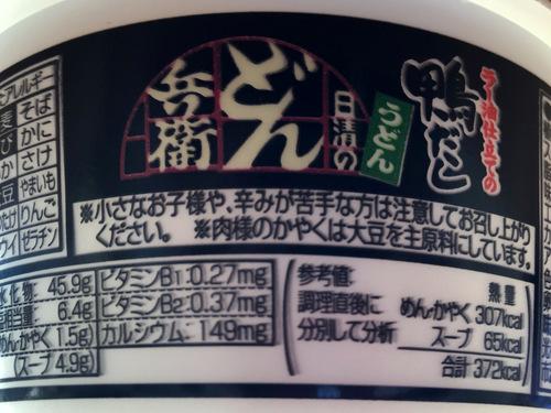 日清食品@大阪府 (14)どん兵衛ラー油仕立ての鴨だしうどん.jpg