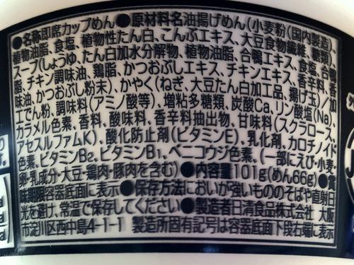 日清食品@大阪府 (15)どん兵衛ラー油仕立ての鴨だしうどん.jpg