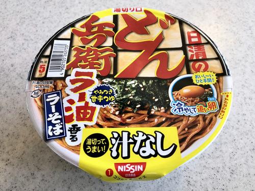 日清食品@大阪府 (2)どん兵衛ラー油香るラーそば.jpg