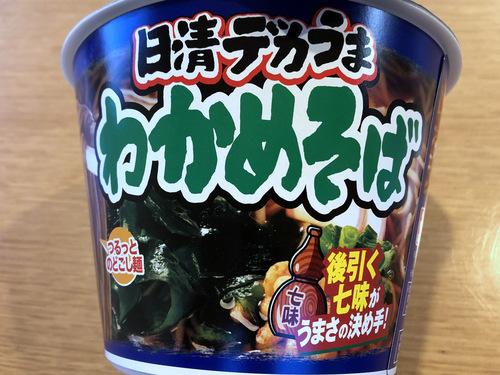日清食品@大阪府 (2)日清デカうまわかめそば.jpg